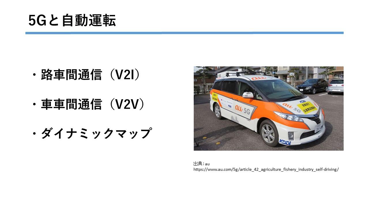5Gの自動運転
