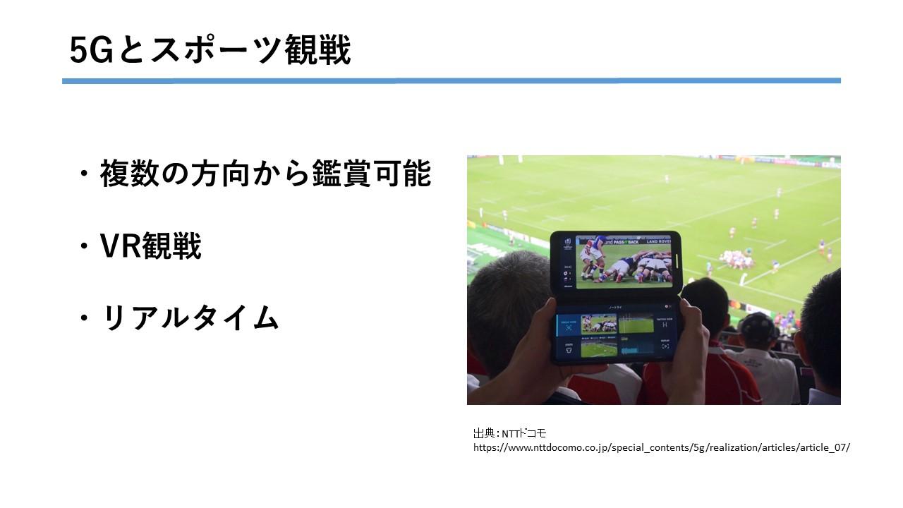 5Gのスポーツ観戦(VR・AR)