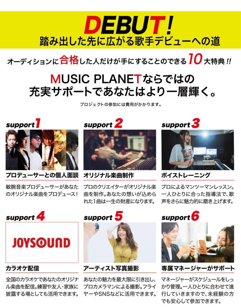 MUSICPLANETサポート